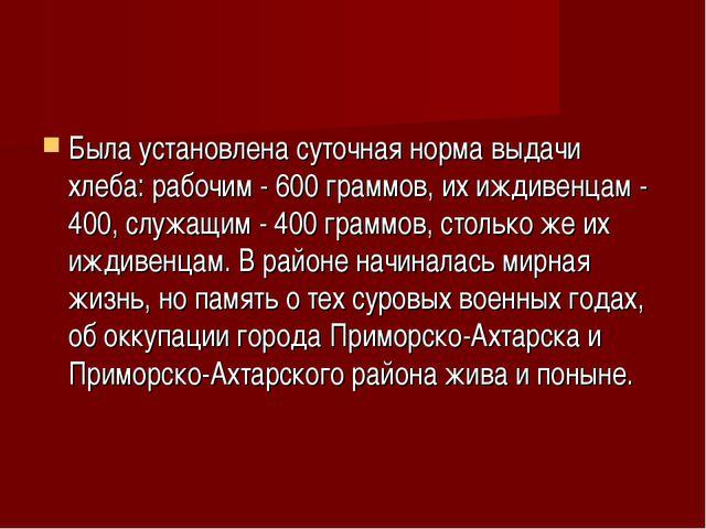 Была установлена суточная норма выдачи хлеба: рабочим - 600 граммов, их иждив...