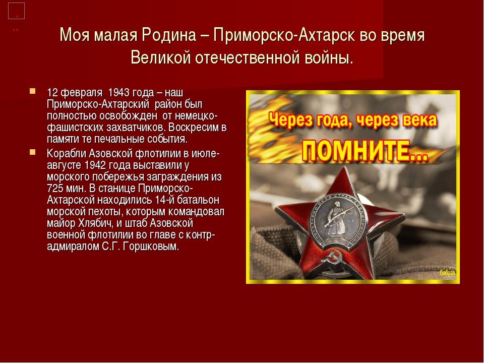 Моя малая Родина – Приморско-Ахтарск во время Великой отечественной войны. 12...