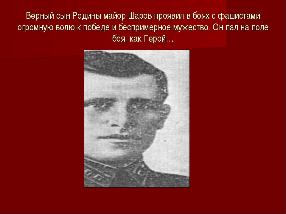 Верный сын Родины майор Шаров проявил в боях с фашистами огромную волю к побе...