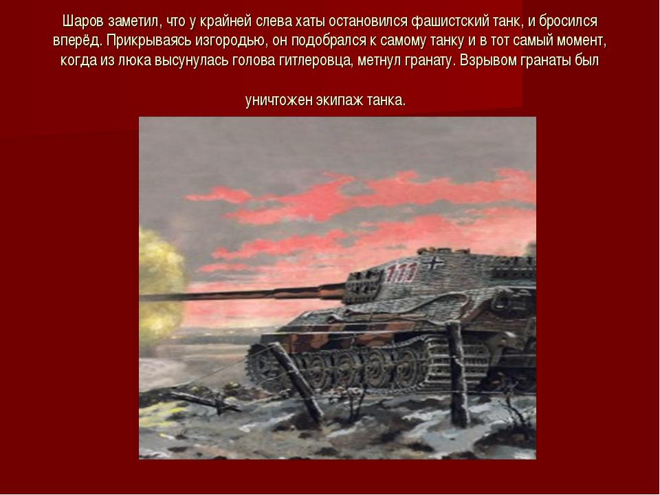 Шаров заметил, что у крайней слева хаты остановился фашистский танк, и бросил...