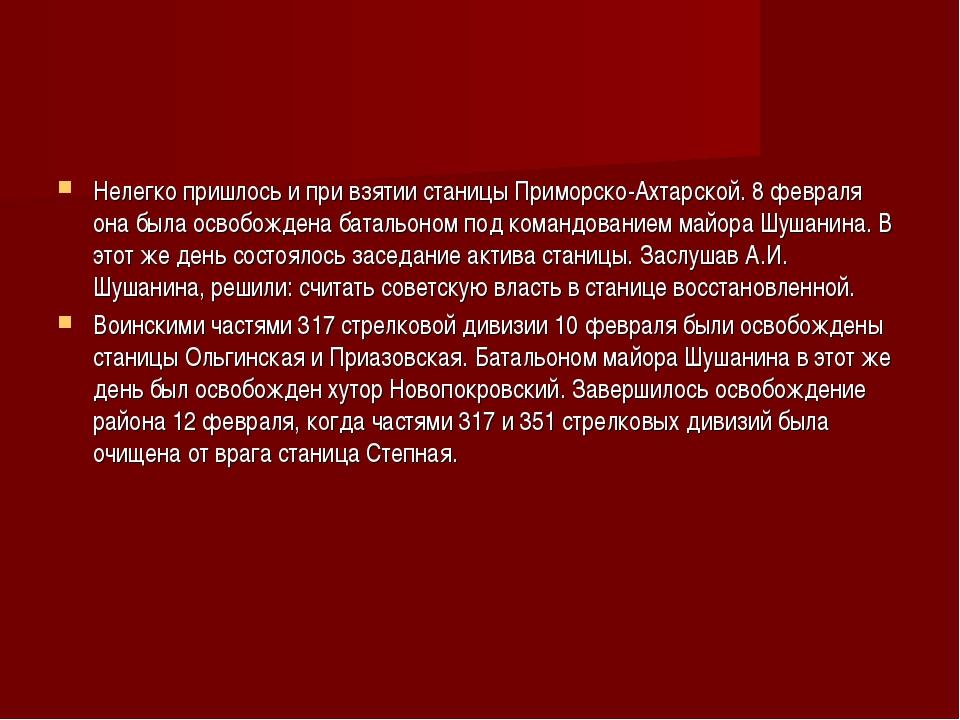 Нелегко пришлось и при взятии станицы Приморско-Ахтарской. 8 февраля она была...