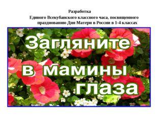 Разработка Единого Всекубанского классного часа, посвященного празднованию Д