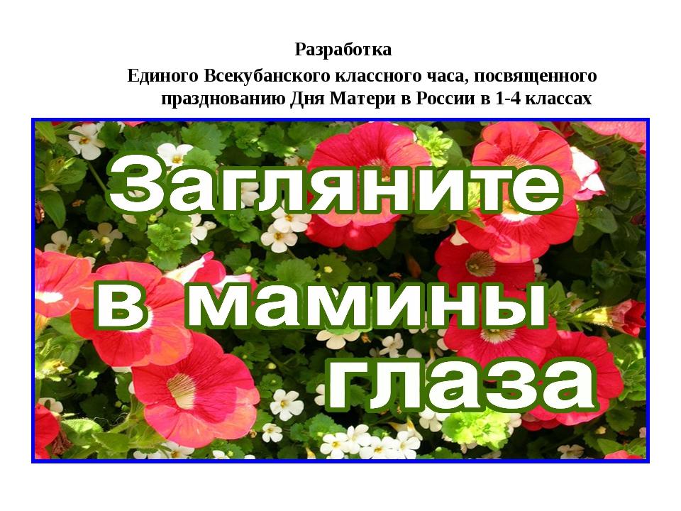 Разработка Единого Всекубанского классного часа, посвященного празднованию Д...
