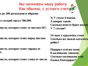 1) Считаем до 100 десятками и обратно 2) Назовите соседей чисел 700,589. Наз