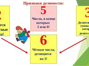Признаки делимости: 2 Делятся все чётные числа! 5 Числа, в конце которых 5 ил