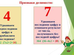 4 Удваиваем предпоследнюю цифру и прибавляем последнюю! 572 (7х2+2=16) 7 Удва