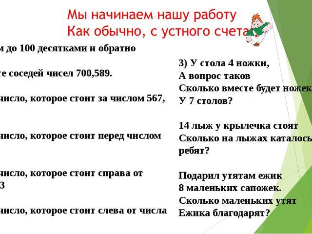 1) Считаем до 100 десятками и обратно 2) Назовите соседей чисел 700,589. Наз...