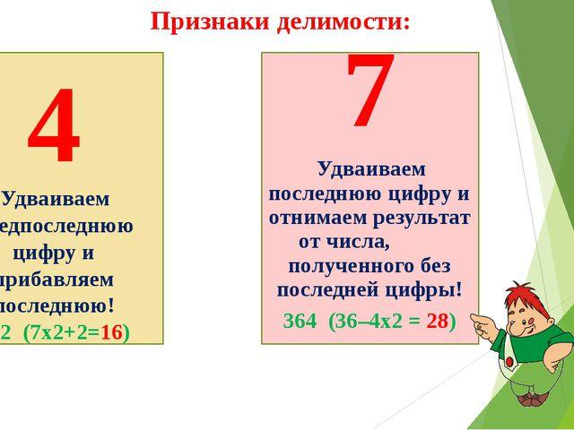 4 Удваиваем предпоследнюю цифру и прибавляем последнюю! 572 (7х2+2=16) 7 Удва...