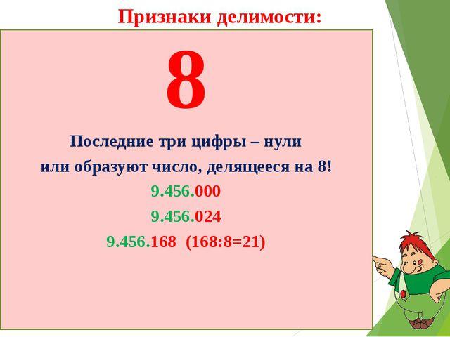 8 Последние три цифры – нули или образуют число, делящееся на 8! 9.456.000 9....
