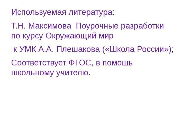 Используемая литература: Т.Н. Максимова Поурочные разработки по курсу Окружа...
