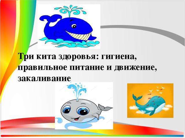Три кита здоровья: гигиена, правильное питание и движение, закаливание