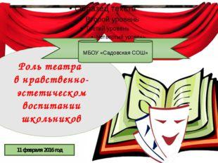 Роль театра в нравственно-эстетическом воспитании школьников МБОУ «Садовская