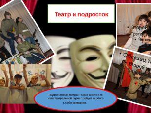 Театр и подросток Подростковый возраст как в школе так и на театральной сцен