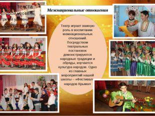 Межнациональные отношения Театр играет важную роль в воспитании межнациональ