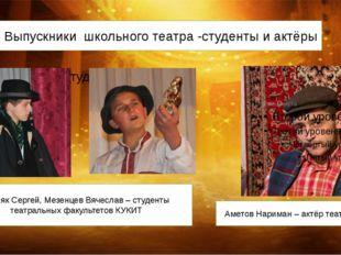 Выпускники-студенты и актёры Выпускники школьного театра -студенты и актёры