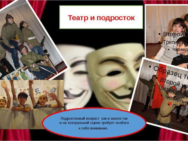Театр и подросток Подростковый возраст как в школе так и на театральной сцен...