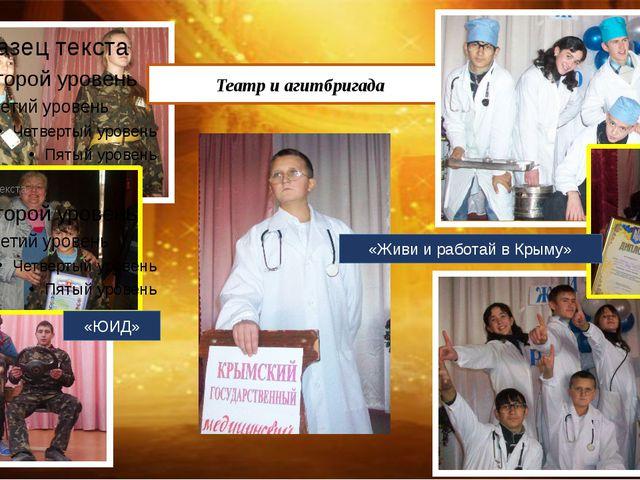 Театр и агитбригада «Живи и работай в Крыму» «ЮИД»