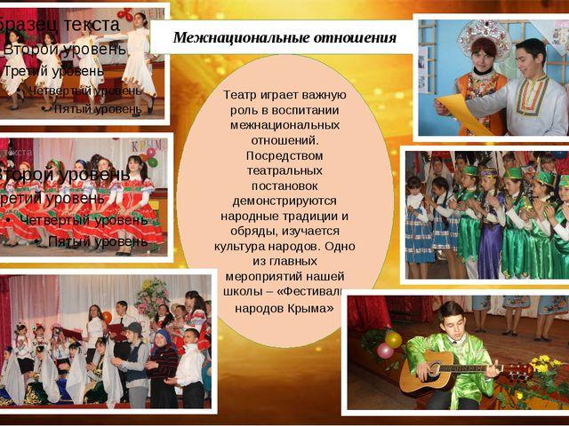 Межнациональные отношения Театр играет важную роль в воспитании межнациональ...