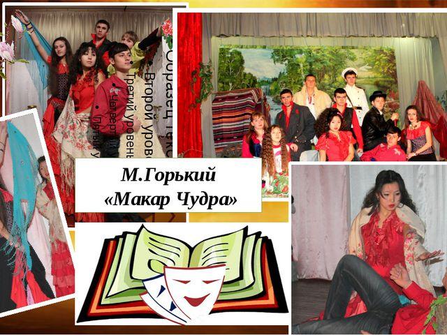 М.Горький «Макар Чудра»