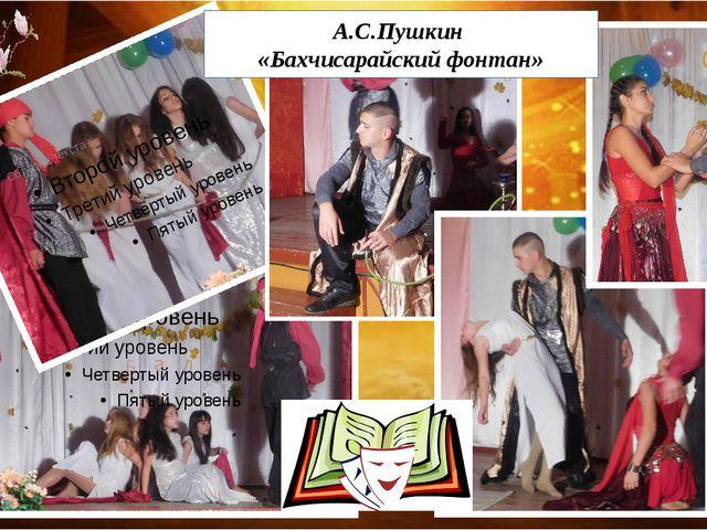 А.С.Пушкин «Бахчисарайский фонтан»