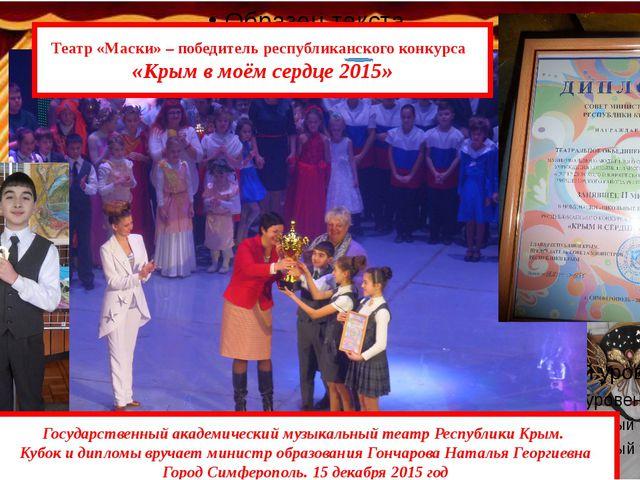 Театр «Маски» – победитель республиканского конкурса «Крым в моём сердце 201...