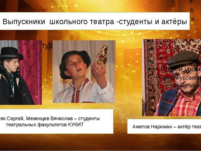 Выпускники-студенты и актёры Выпускники школьного театра -студенты и актёры...