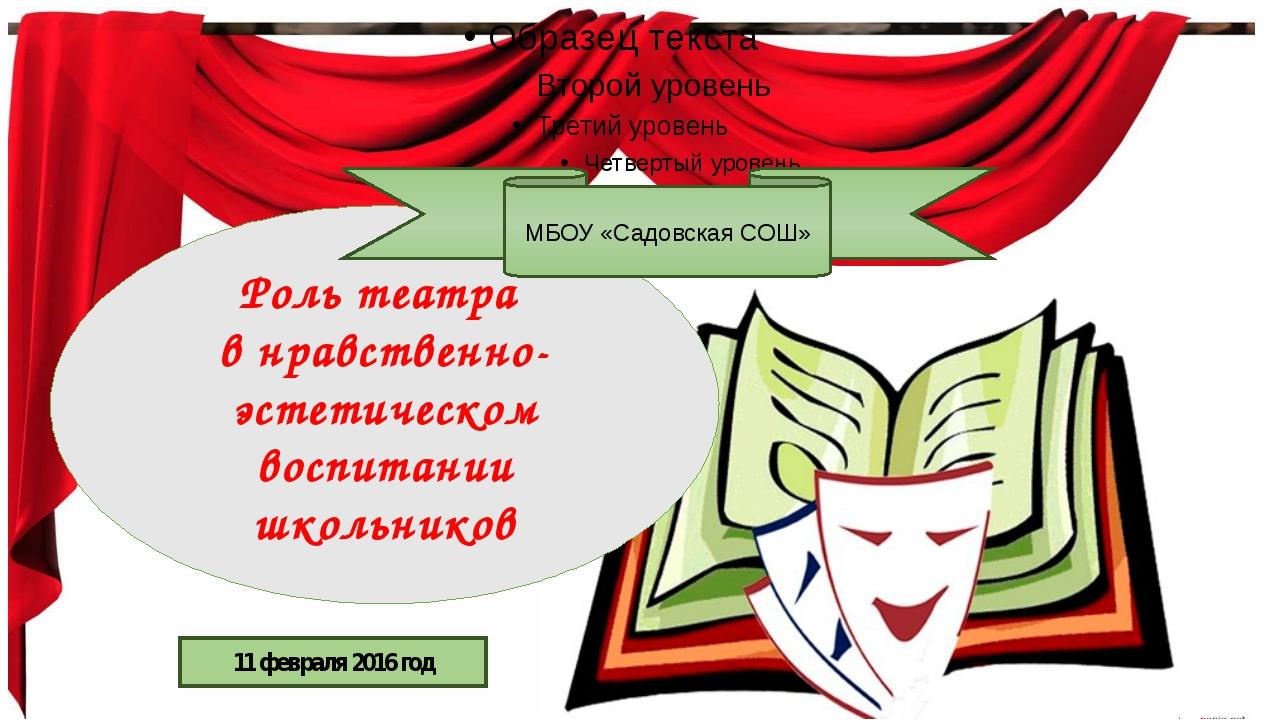 Роль театра в нравственно-эстетическом воспитании школьников МБОУ «Садовская...