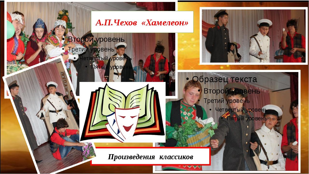Произведения классиков А.П.Чехов «Хамелеон»