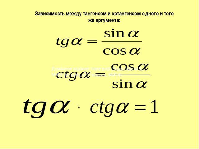 Зависимость между тангенсом и котангенсом одного и того же аргумента: Домашне...