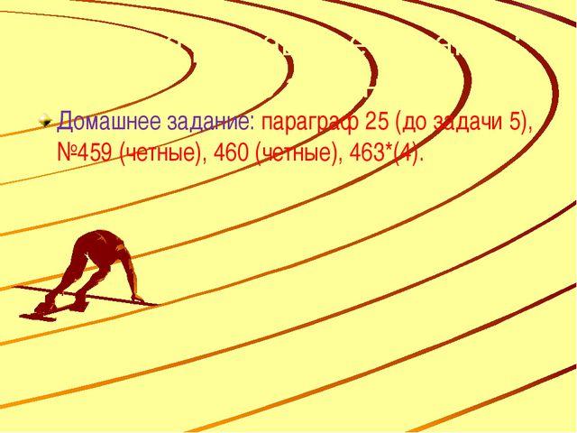 Дома Домашнее задание: шнее задание: Домашнее задание: параграф 25 (до задачи...