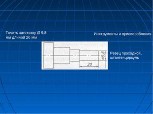Инструменты и приспособления Точить заготовку Ø 9,8 мм длиной 20 мм Резец про