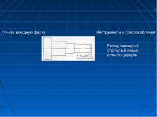 Инструменты и приспособления Точить заходную фаску Резец проходной отогнутый
