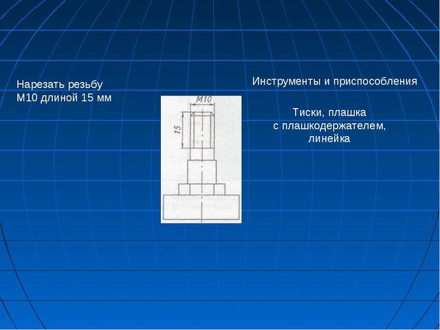 Инструменты и приспособления Нарезать резьбу М10 длиной 15 мм Тиски, плашка с...