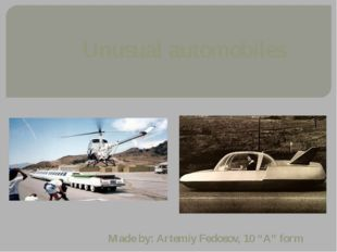 "Unusual automobiles Made by: Artemiy Fedosov, 10 ""A"" form"