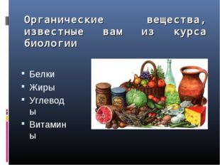 Белки Жиры Углеводы Витамины Органические вещества, известные вам из курса би