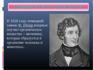 В 1828 году немецкий химик Ф. Вёлер впервые поучил органическое вещество – мо