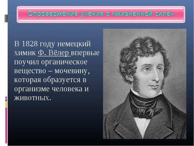 В 1828 году немецкий химик Ф. Вёлер впервые поучил органическое вещество – мо...