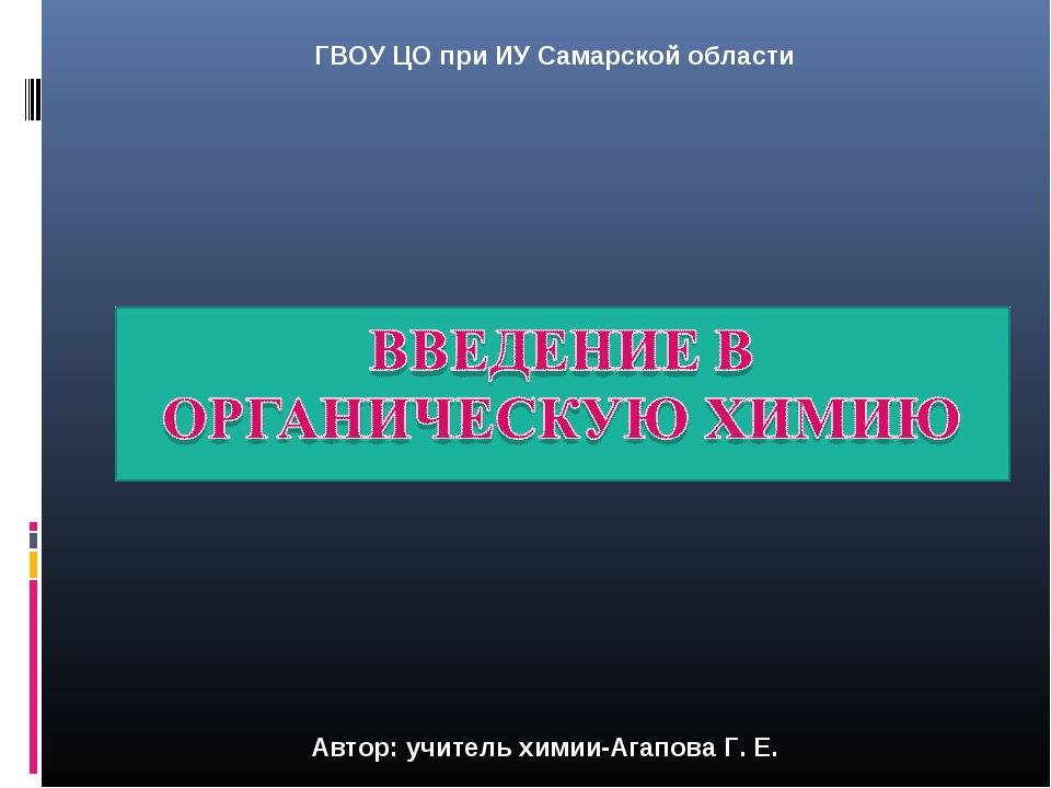 ГВОУ ЦО при ИУ Самарской области Автор: учитель химии-Агапова Г. Е.
