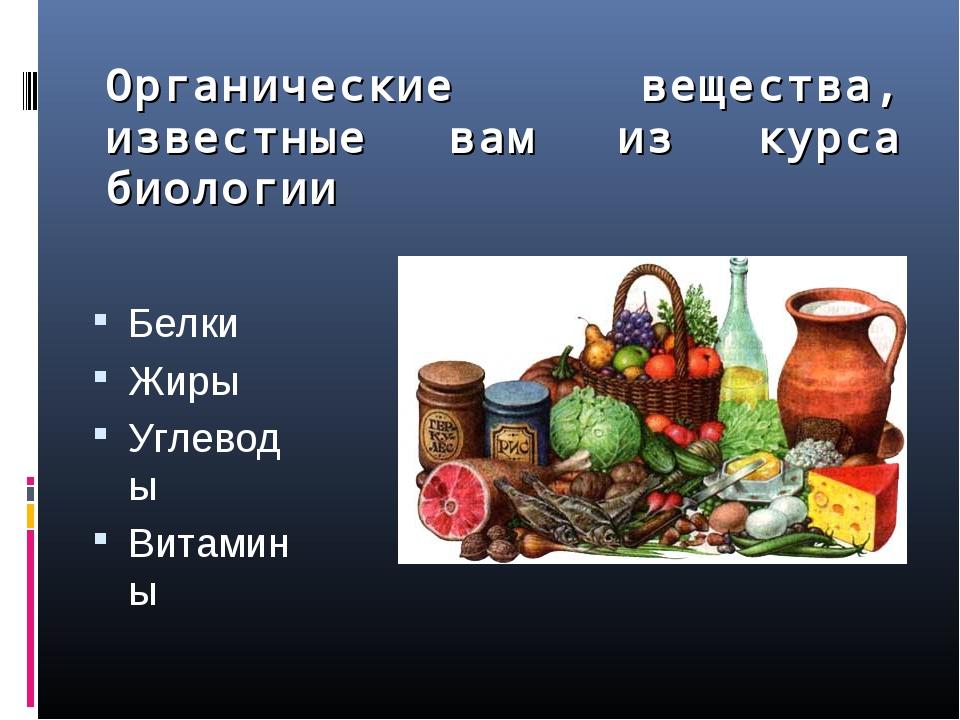 Белки Жиры Углеводы Витамины Органические вещества, известные вам из курса би...