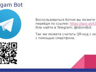 Telegam Bot Воспользоваться ботом вы можете перейдя по ссылке: https://goo.gl