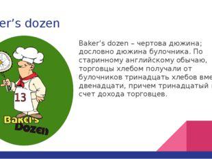 Baker's dozen Baker's dozen – чертова дюжина; дословно дюжина булочника. По с