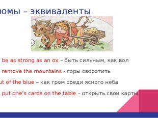 Идиомы – эквиваленты To be as strong as an ox – быть сильным, как вол To remo