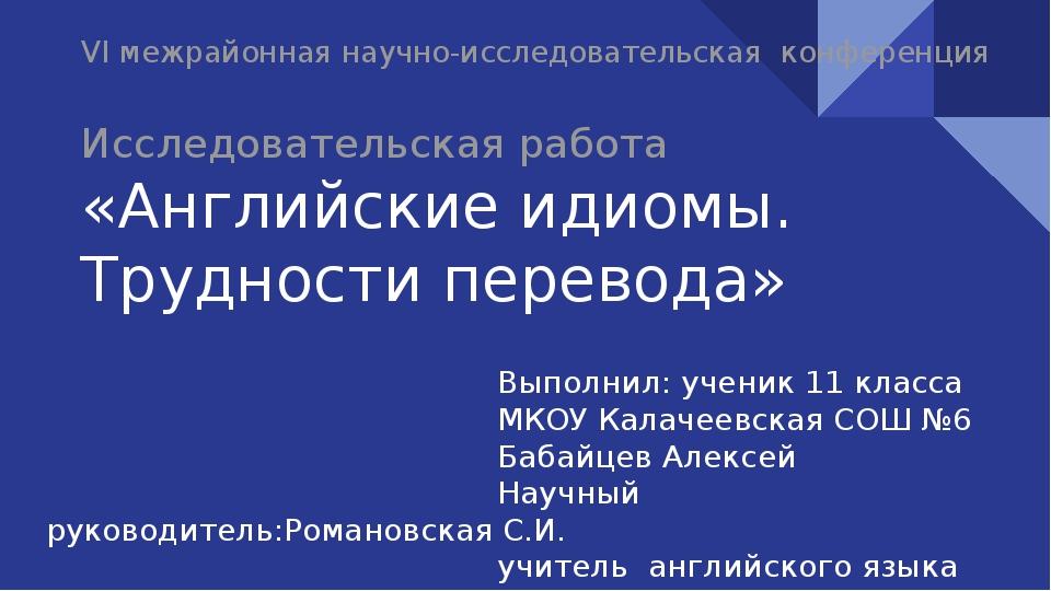 VI межрайонная научно-исследовательская конференция Исследовательская работа...