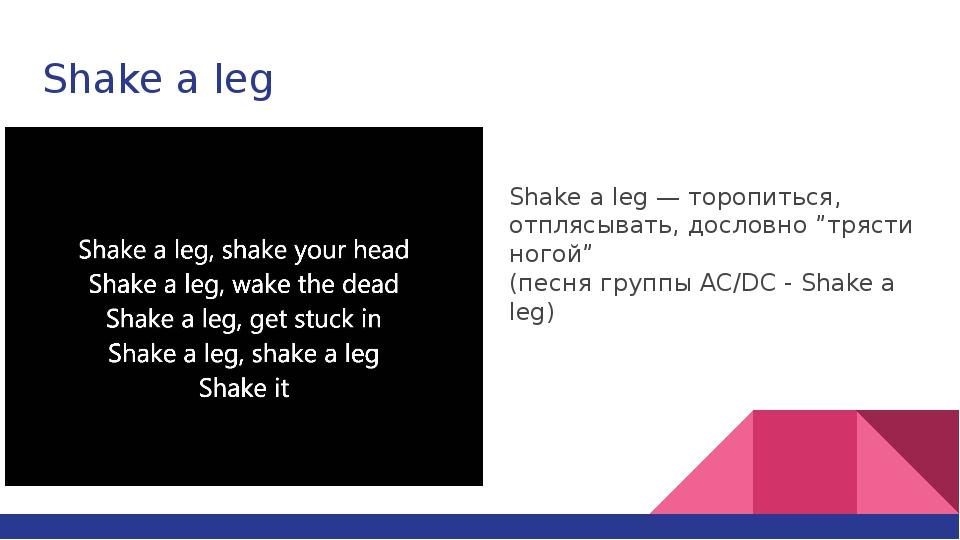 "Shake a leg Shake a leg — торопиться, отплясывать, дословно ""трясти ногой"" (п..."