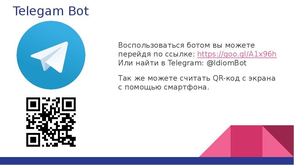 Telegam Bot Воспользоваться ботом вы можете перейдя по ссылке: https://goo.gl...