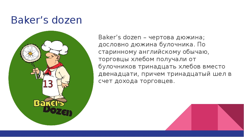 Baker's dozen Baker's dozen – чертова дюжина; дословно дюжина булочника. По с...