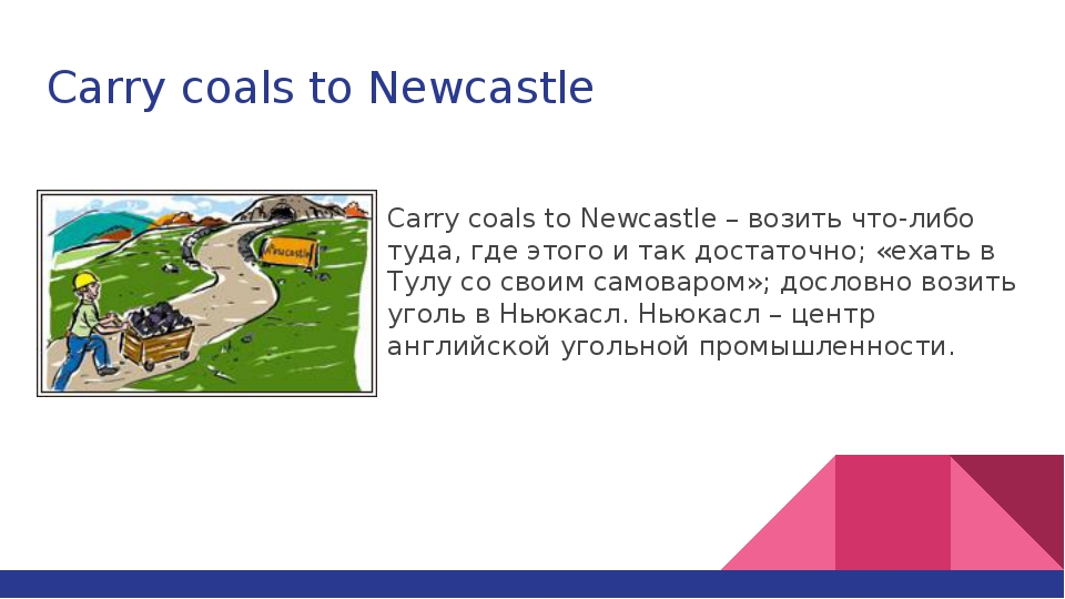 Carry coals to Newcastle Carry coals to Newcastle – возить что-либо туда, где...