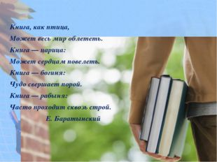 Книга, как птица, Может весь мир облететь. Книга — царица: Может сердцам пов