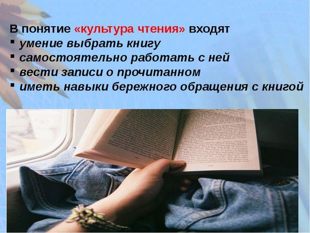 В понятие «культура чтения» входят умение выбрать книгу самостоятельно работа...