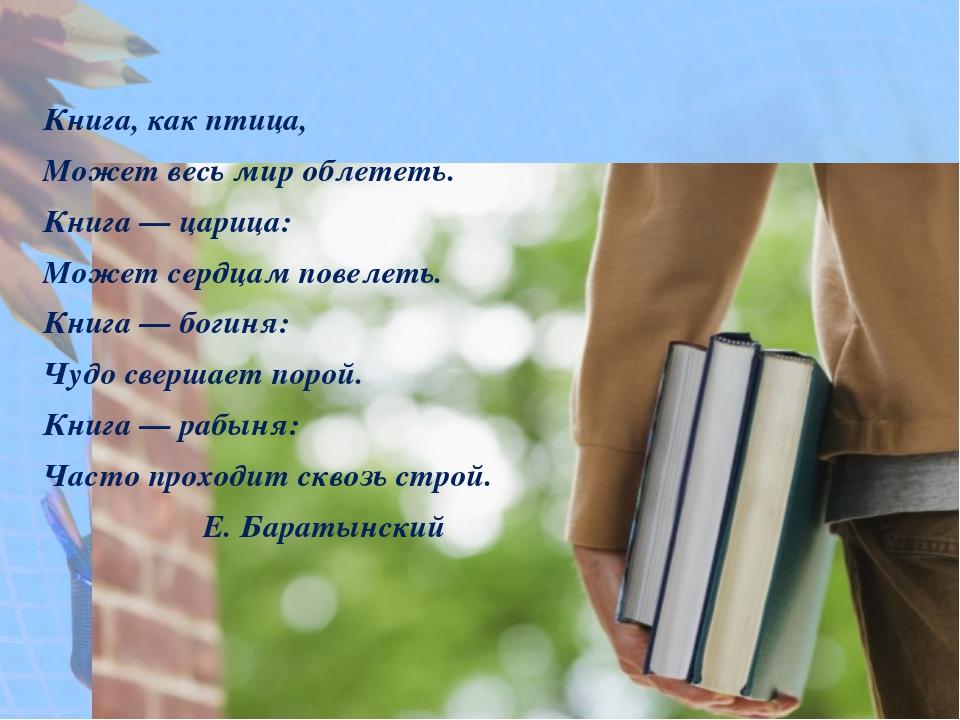 Книга, как птица, Может весь мир облететь. Книга — царица: Может сердцам пов...